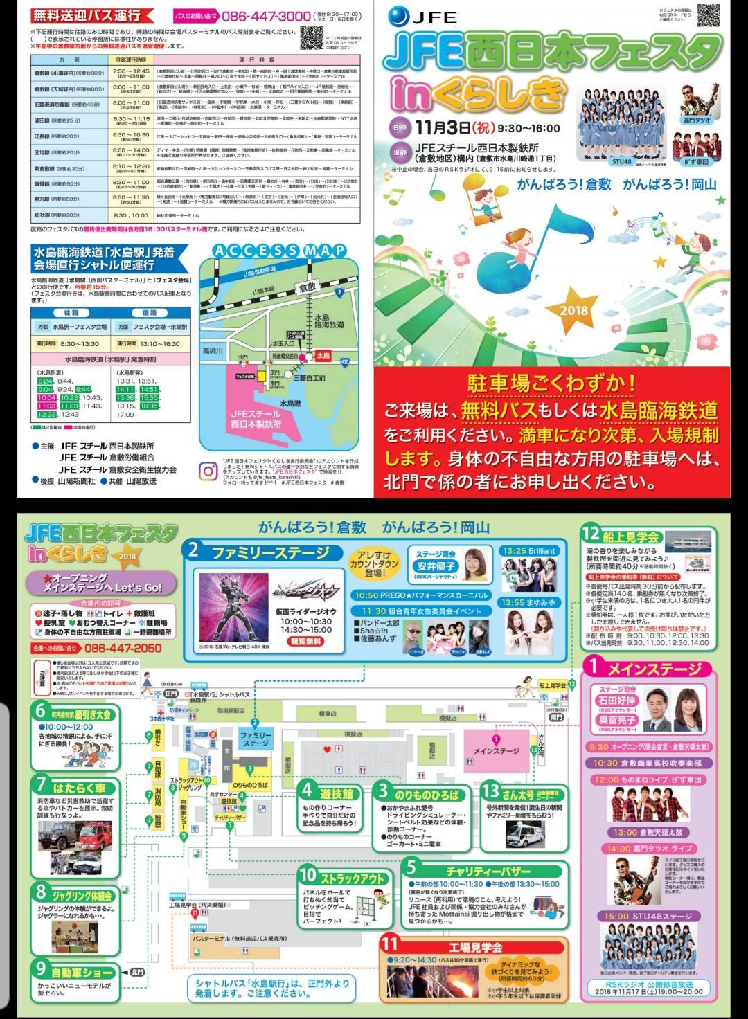 【イベント】JFE西日本フェスタinくらしき @ JEFスチール西日本製鉄所