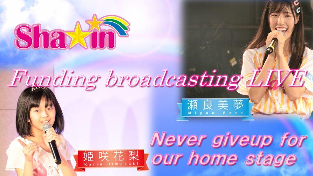 第250回 Sha☆in & おかやまスマイルホール 応援ファンディングライブ @ OKAYAMAスマイルホール