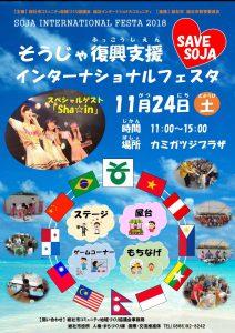【イベント】そうじゃ復興支援インターナショナルフェスタ @ カミガツプラザ