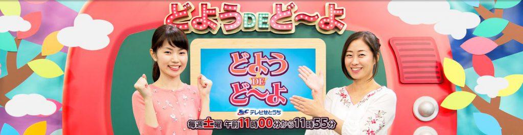 【テレビ】TSC「どようDEどうよ」出演:星川愛美 @ TSCテレビせとうち