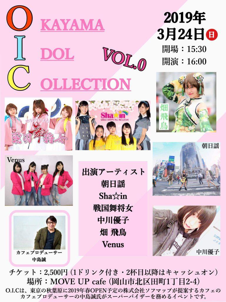 【イベント】OKAYAMA IDOL COLLECTION @ MOVE UP cafe