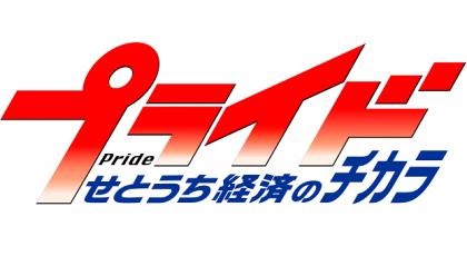 【テレビ】TSC「プライド」せとうち経済のチカラ @ TSCテレビせとうち