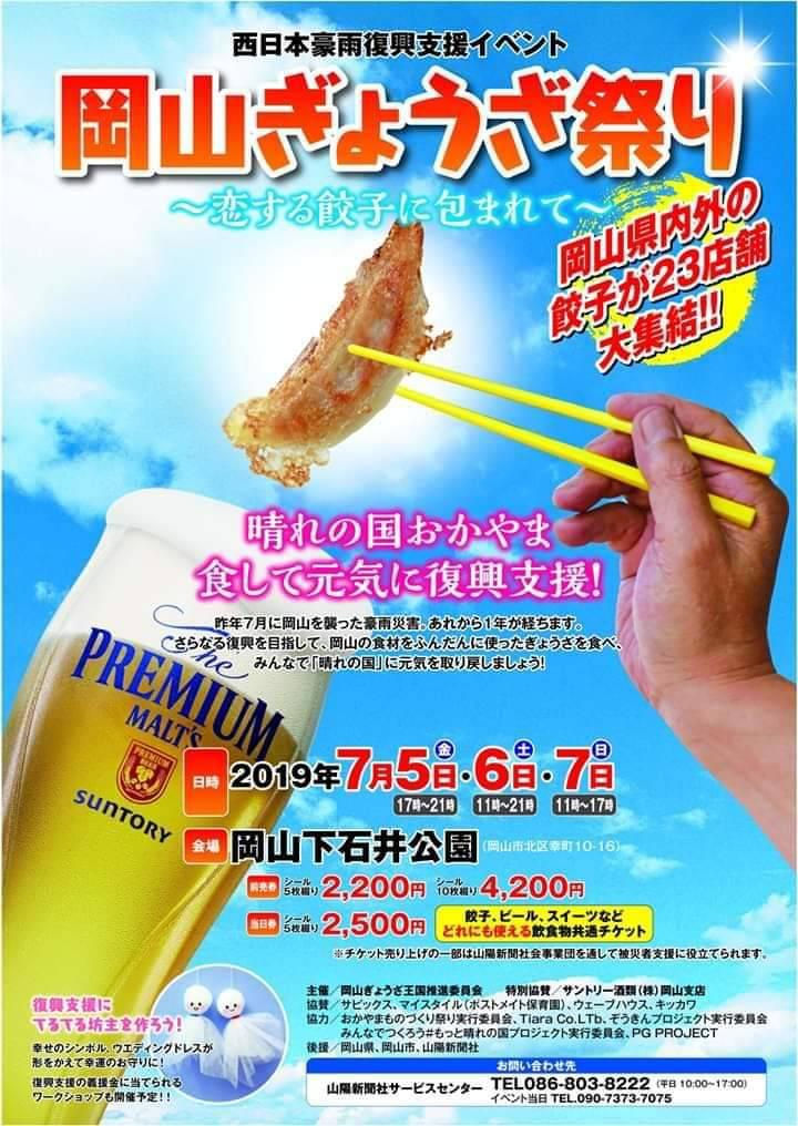 【イベント】岡山ぎょうざ祭り ステージ @ 下石井公演