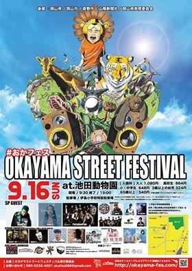 【イベント】OKAYAMA STREET FESTIVAL @ 池田動物園