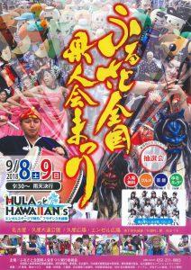 【イベント】ふるさと全国県人会祭り2018ステージ @ 愛知県名古屋市 久屋大通公園