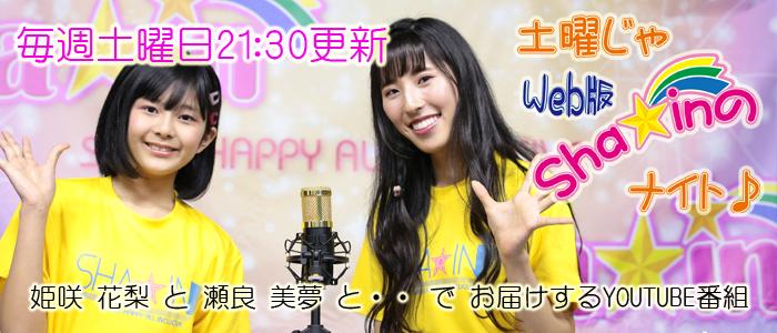 更新日「Sha☆inの Web版 土曜じゃナイト♪」