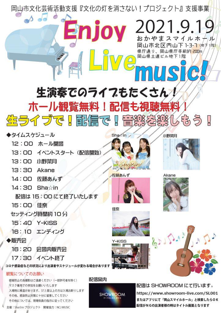 9月19日 【イベント】Enjoy Live music!(岡山市文化の灯を消さないプロジェクト支援事業) @ おかやまスマイルホール