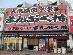 【イベント】屋台村deファン懇親新年会 @ 人情屋台まんぷく村「わっ」